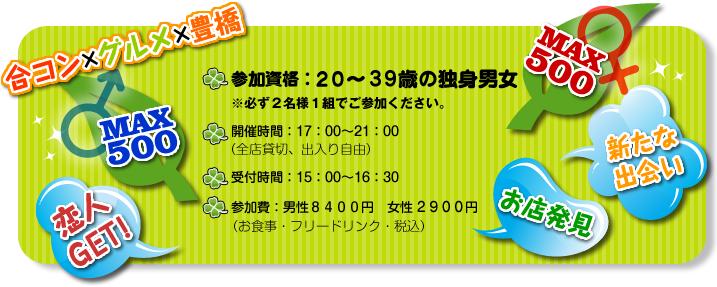 参加資格:20~45歳の独身男女