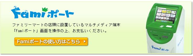Famiポートの使い方はこちら